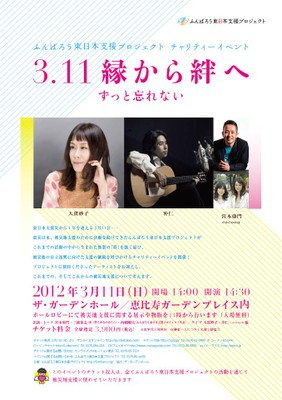 2012.3.11.eventflyer