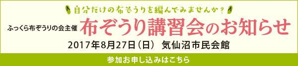 koshukai_banner_170827