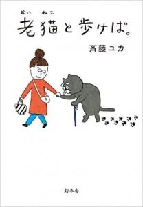 老猫と歩けば