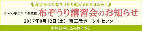 koshukai_banner_170812
