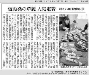 2016.12.7朝日新聞