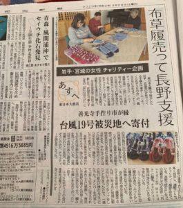 河北新報にとりあげられました