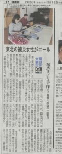 中日新聞にとりあげられました