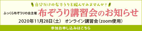 11/28 オンライン布ぞうり講習会