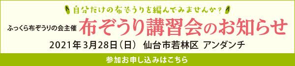 3/28布ぞうり講習会@仙台