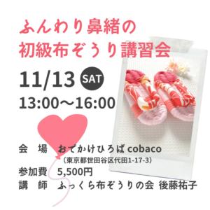 11/13 布ぞうり講習会
